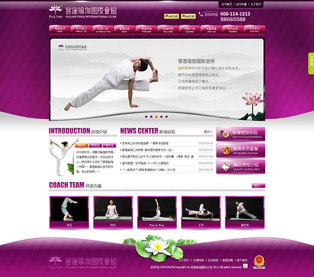 香港瑜伽会馆网站案例